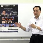 なぜ今、Dr.バンドラーが日本にくるのか?
